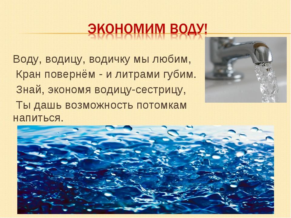 Воду, водицу, водичку мы любим, Кран повернём - и литрами губим. Знай, экон...