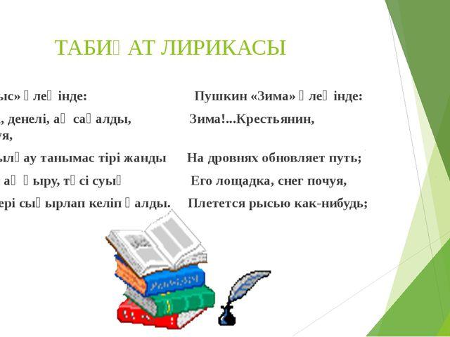 ТАБИҒАТ ЛИРИКАСЫ Абай «Қыс» өлеңінде: Пушкин «Зима» өлеңінде: Ақ киімді, дене...