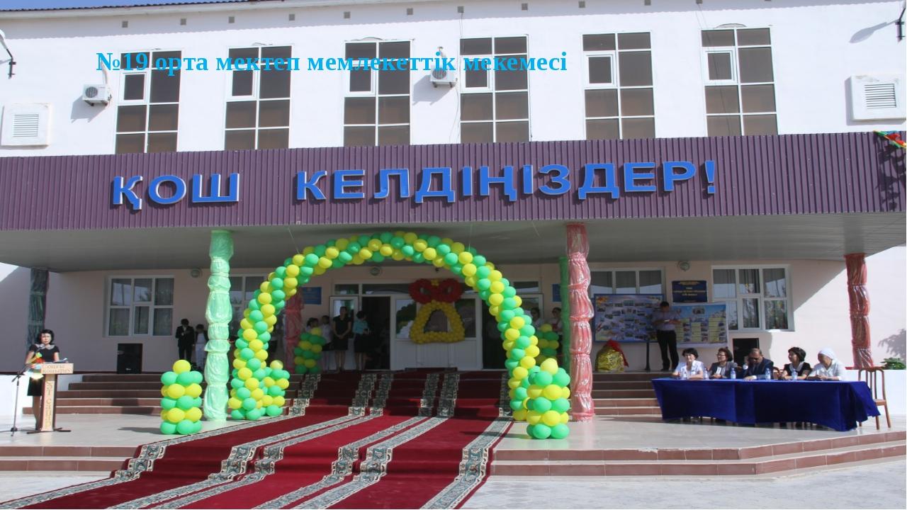 №19 орта мектеп мемлекеттік мекемесі