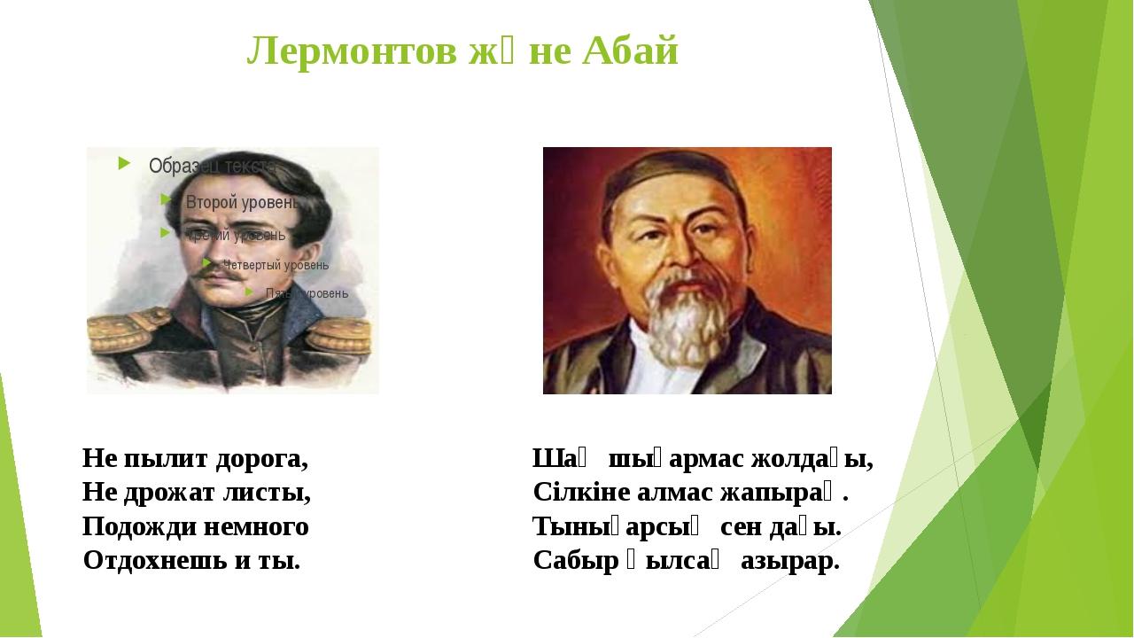 Лермонтов және Абай Не пылит дорога, Не дрожат листы, Подожди немного Отдохне...