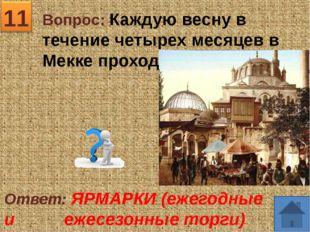 Вопрос: Основатель ИСЛАМА 12 Ответ: МУХХАМЕД