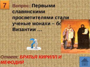 Вопрос: В последней четверти IX века образовалось государство восточных славя