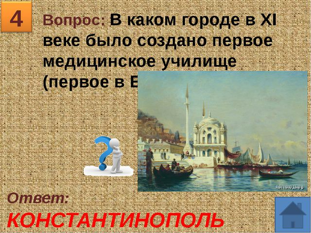 Вопрос: В христианских храмах алтарь был обращен на восток, где, по христианс...