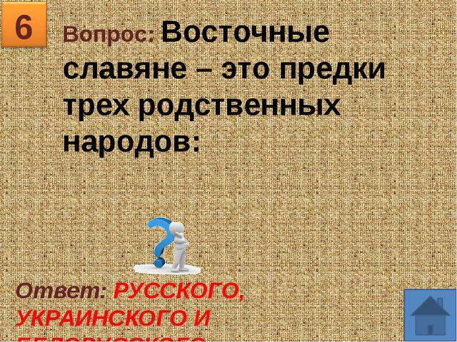 Вопрос: Первыми славянскими просветителями стали ученые монахи – болгары из В...