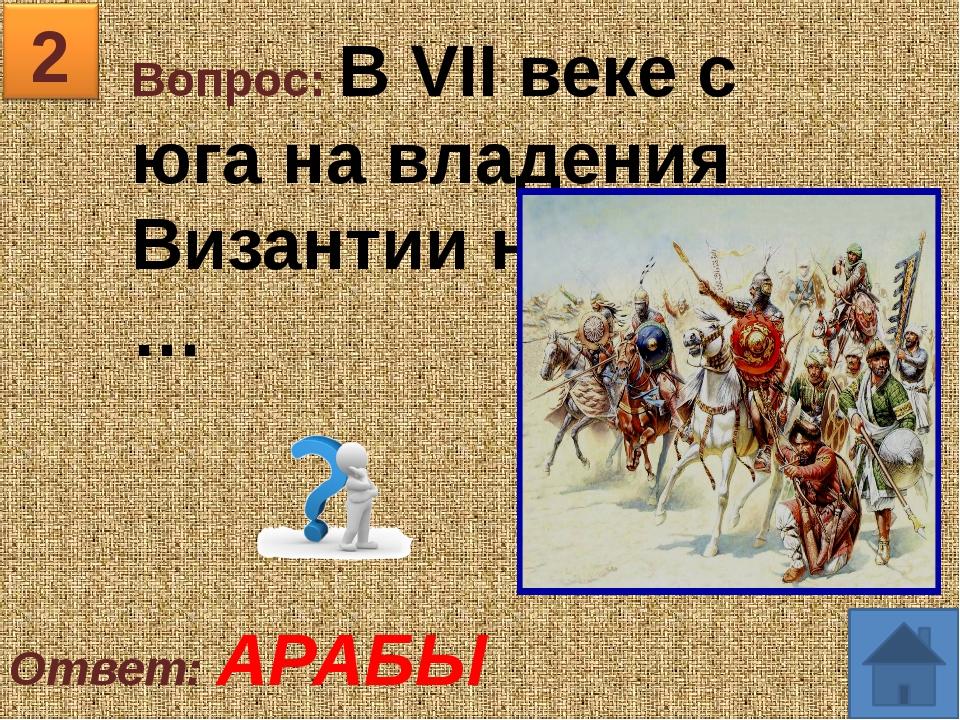 Вопрос: В VII-VIII веках этот язык стал государственным языком Византийской и...