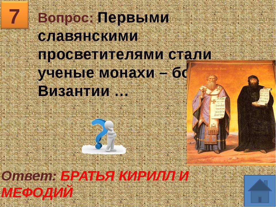 Вопрос: В последней четверти IX века образовалось государство восточных славя...