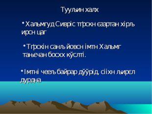 Тууљин халх Хальмгуд Сивріс тґрскн єазртан хірљ ирсн цаг Тґрскін санљ йовсн