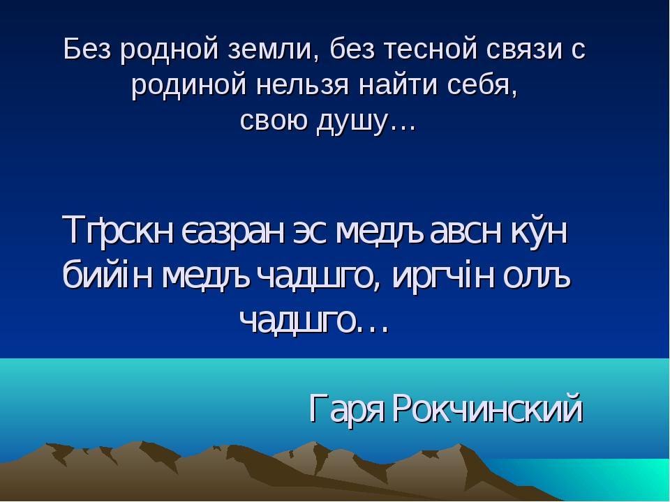 Без родной земли, без тесной связи с родиной нельзя найти себя, свою душу… Тґ...