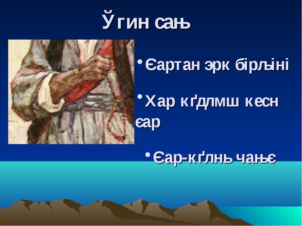 Ўгин сањ Єартан эрк бірљіні Хар кґдлмш кесн єар Єар-кґлнь чањє