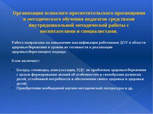 Организация психолого-просветительского просвещения и методического обучения