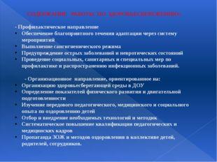 СОДЕРЖАНИЕ РАБОТЫ ПО ЗДОРОВЬЕСБЕРЕЖЕНИЮ: - Профилактическое направление Обес