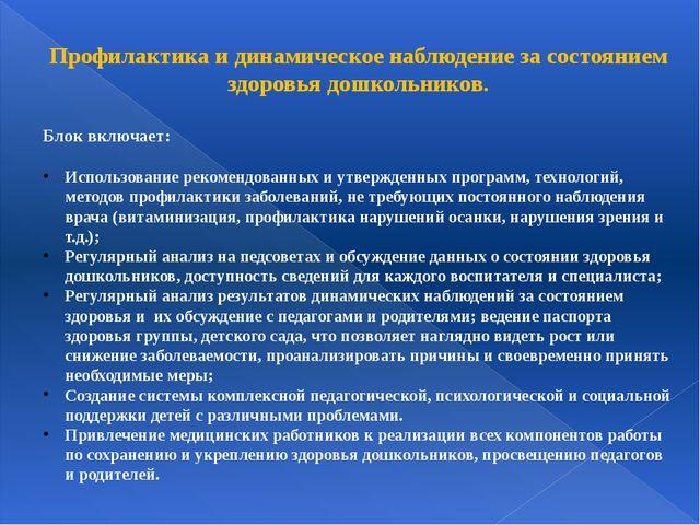 Профилактика и динамическое наблюдение за состоянием здоровья дошкольников. Б...