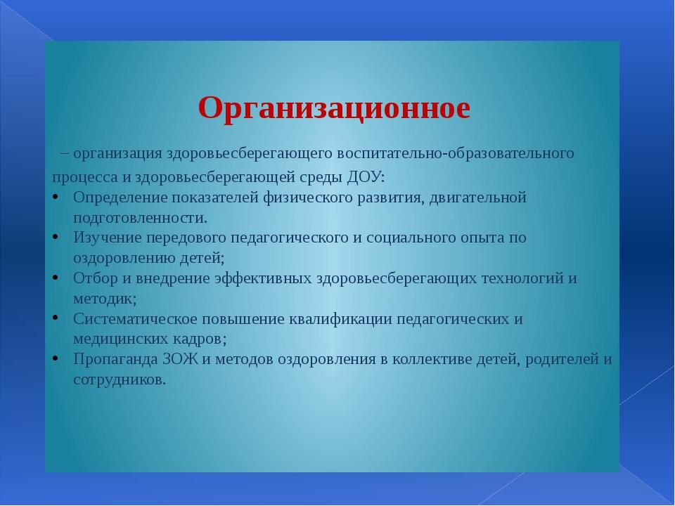 Организационное – организация здоровьесберегающего воспитательно-образовател...