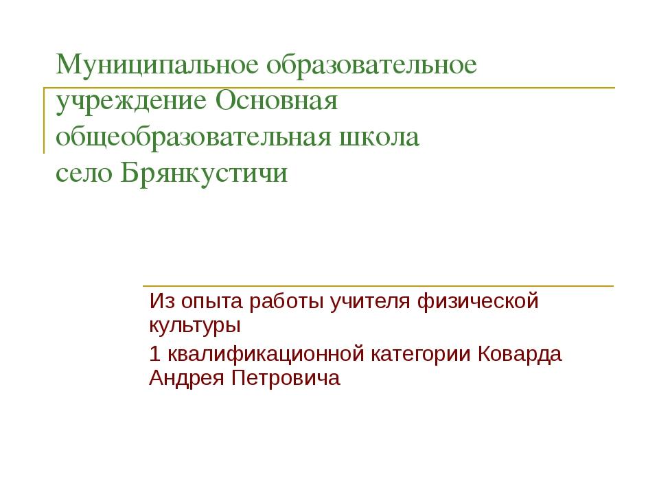 Муниципальное образовательное учреждение Основная общеобразовательная школа с...