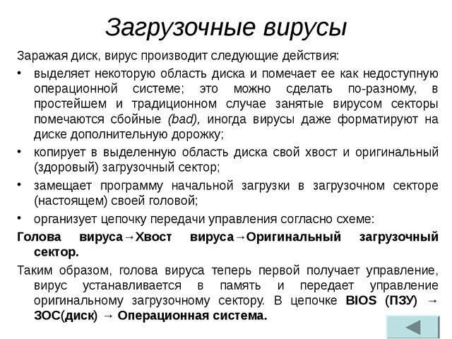 Загрузочные вирусы Заражая диск, вирус производит следующие действия: выделяе...