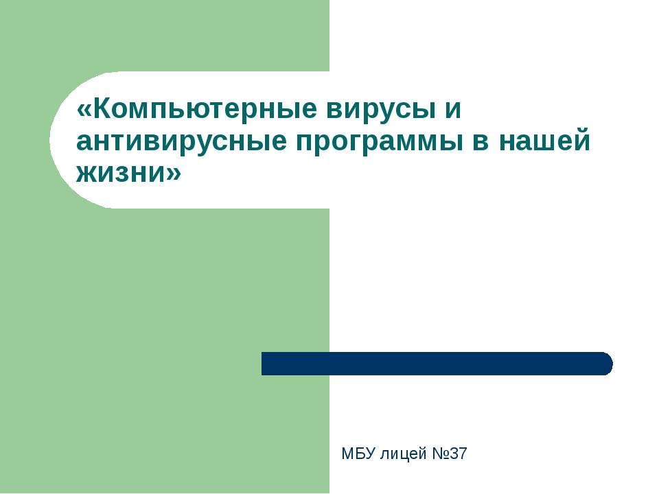 «Компьютерные вирусы и антивирусные программы в нашей жизни» МБУ лицей №37