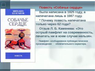 Повесть «Собачье сердце» была написана в 1925 году, а напечатана лишь в 1987