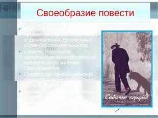 Своеобразие повести Соединение конкретных примет реальности 20х годов и фант