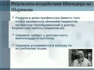 Результаты воздействия Швондера на Шарикова Разруха в доме профессора (вместо