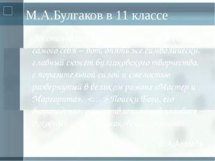 М.А.Булгаков в 11 классе Восстановление в себе Бога и – тем самым самого себя