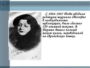 С 1966-1967 вдова убедила редакцию журнала «Москва» в необходимости публикац