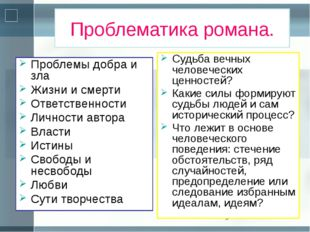 Проблематика романа. Проблемы добра и зла Жизни и смерти Ответственности Лич