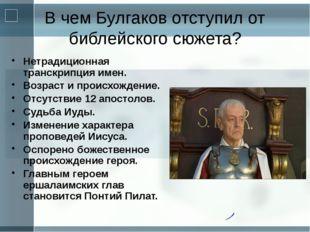 В чем Булгаков отступил от библейского сюжета? Нетрадиционная транскрипция и