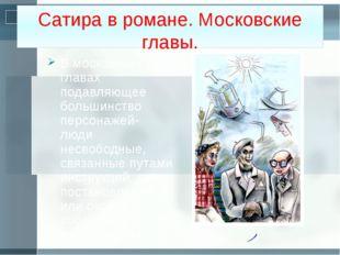Сатира в романе. Московские главы. В московских главах подавляющее большинст
