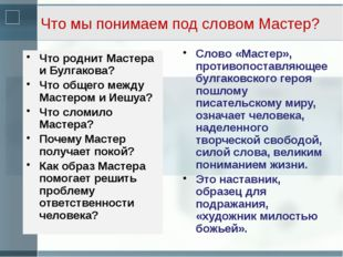 Что мы понимаем под словом Мастер? Что роднит Мастера и Булгакова? Что общего