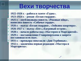 1922-1926 г. - работа в газете «Гудок». 1923-1924 г. - роман «Белая гвардия»