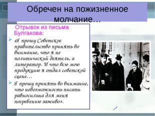 Обречен на пожизненное молчание… Отрывок из письма Булгакова: «Я прошу Совет