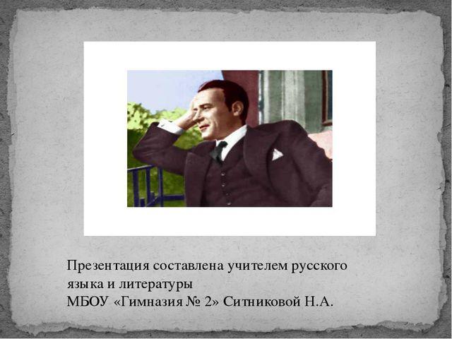Презентация составлена учителем русского языка и литературы МБОУ «Гимназия №...