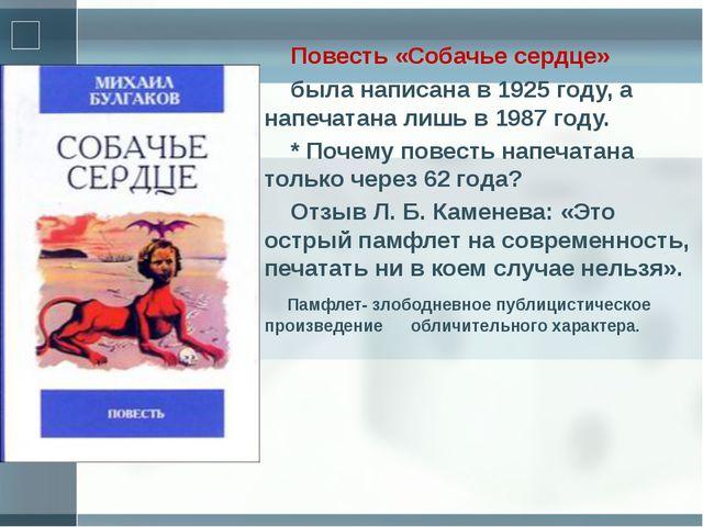 Повесть «Собачье сердце» была написана в 1925 году, а напечатана лишь в 1987...