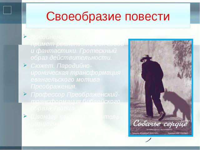 Своеобразие повести Соединение конкретных примет реальности 20х годов и фант...