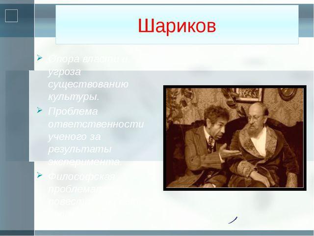 Шариков Опора власти и угроза существованию культуры. Проблема ответственнос...