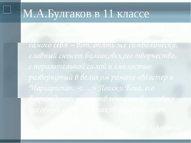 М.А.Булгаков в 11 классе Восстановление в себе Бога и – тем самым самого себя...