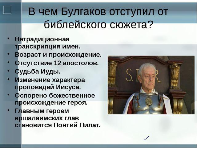 В чем Булгаков отступил от библейского сюжета? Нетрадиционная транскрипция и...