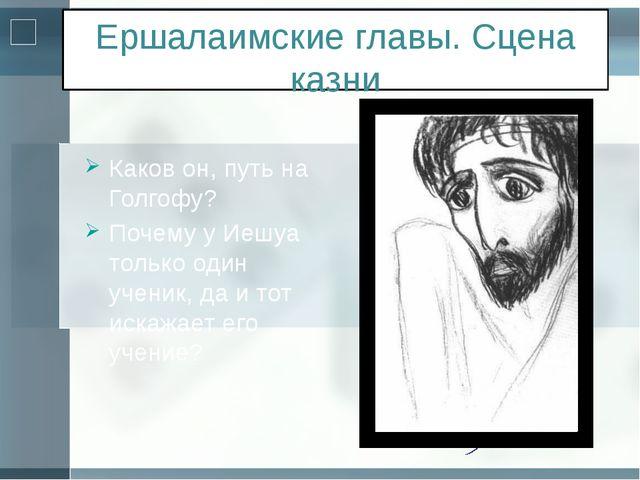 Ершалаимские главы. Сцена казни Каков он, путь на Голгофу? Почему у Иешуа то...