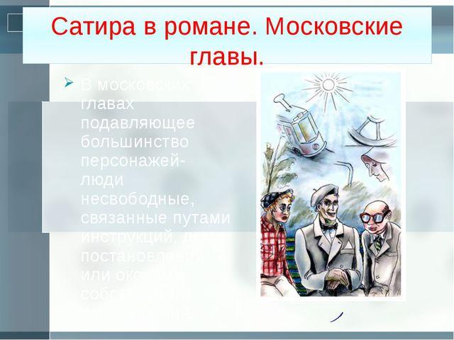 Сатира в романе. Московские главы. В московских главах подавляющее большинст...