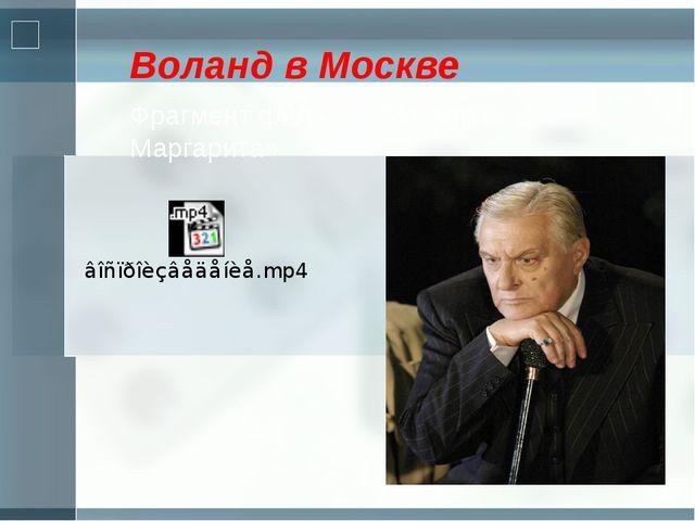 Воланд в Москве Фрагмент фильма «Мастер и Маргарита»