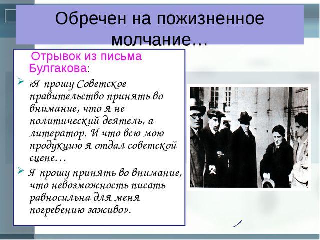 Обречен на пожизненное молчание… Отрывок из письма Булгакова: «Я прошу Совет...