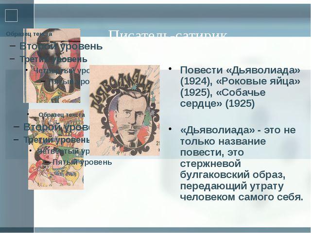 Повести «Дьяволиада» (1924), «Роковые яйца» (1925), «Собачье сердце» (1925)...
