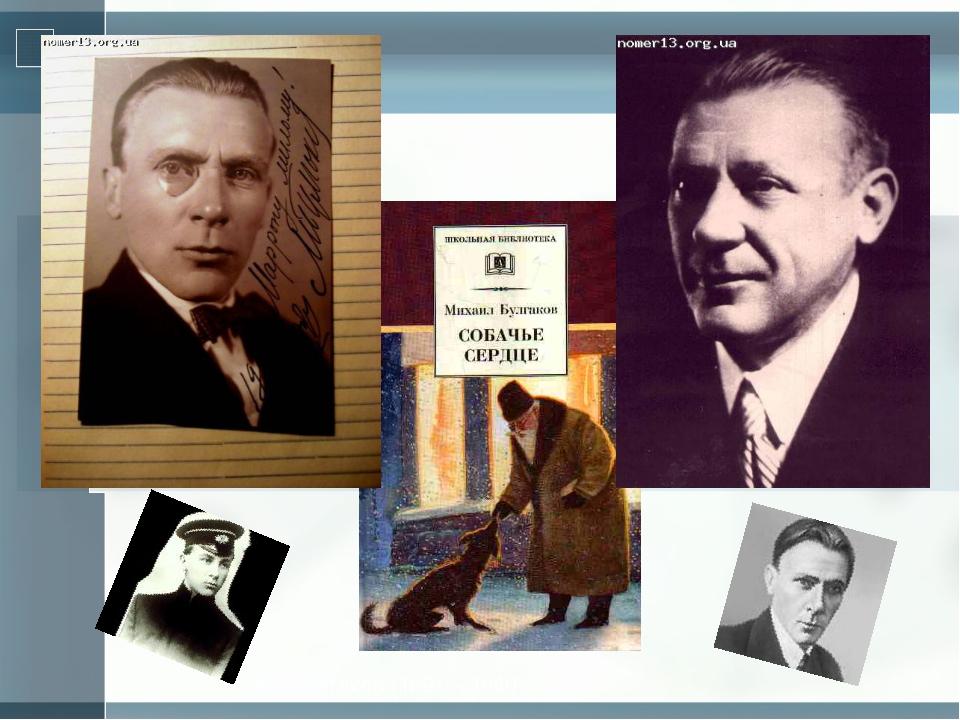 М.А.Булгаков (1891 – 1940)