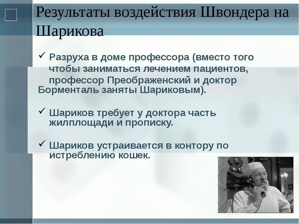 Результаты воздействия Швондера на Шарикова Разруха в доме профессора (вместо...