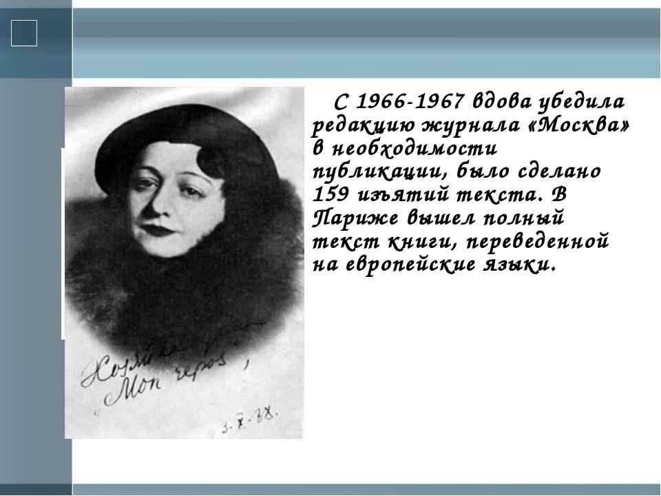 С 1966-1967 вдова убедила редакцию журнала «Москва» в необходимости публикац...