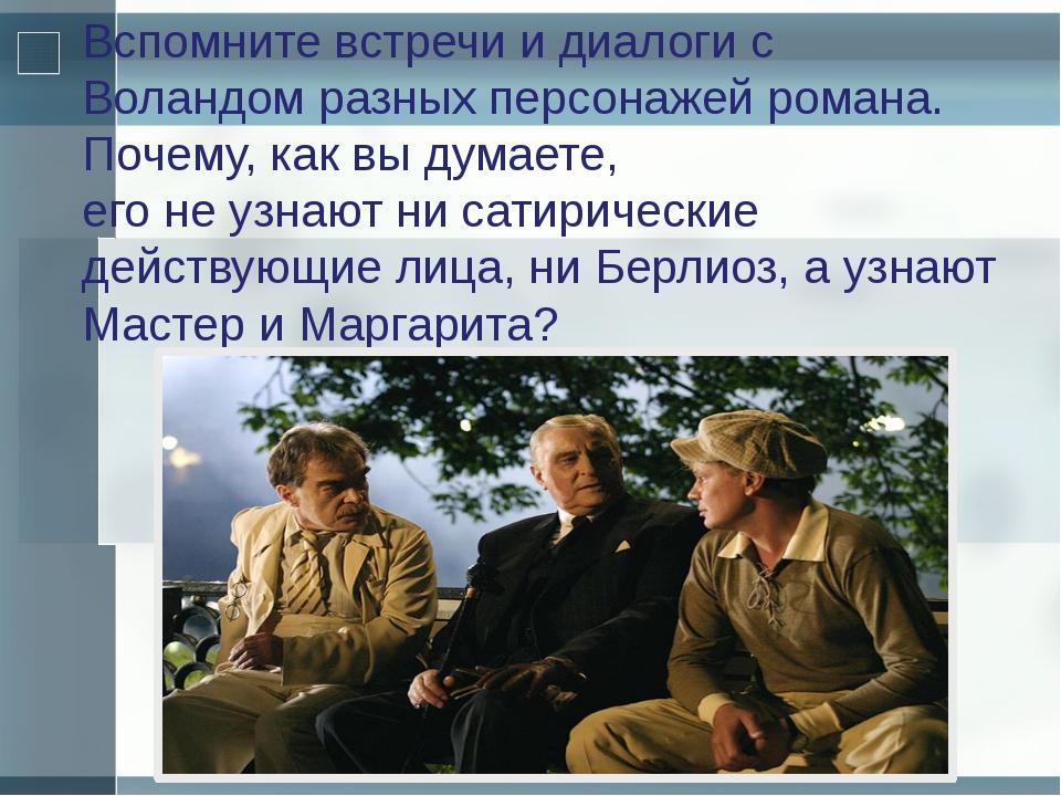 Вспомните встречи и диалоги с Воландом разных персонажей романа. Почему, как...