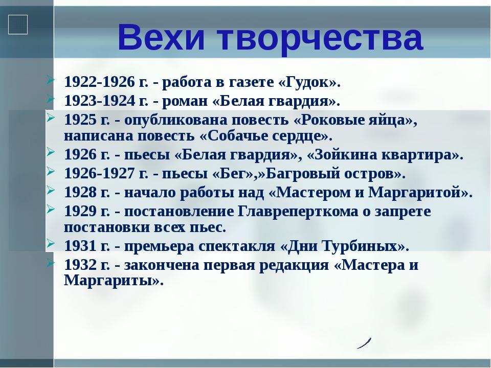 1922-1926 г. - работа в газете «Гудок». 1923-1924 г. - роман «Белая гвардия»...