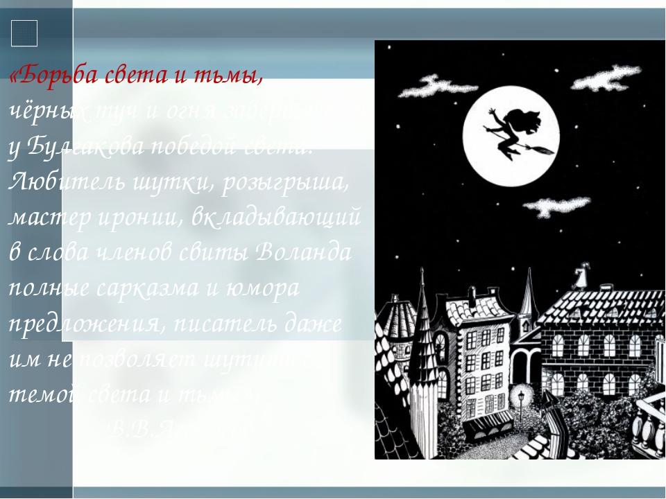 «Борьба света и тьмы, чёрных туч и огня завершается у Булгакова победой света...