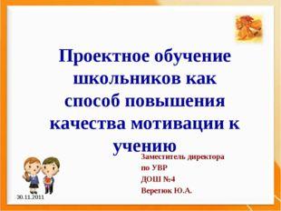 30.11.2011 Проектное обучение школьников как способ повышения качества мотива