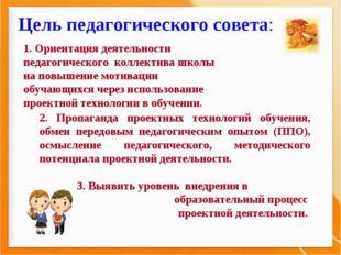 Цель педагогического совета: 1. Ориентация деятельности педагогического колле